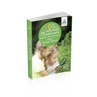 Editura Gama 100 de activități Montessori pentru descoperirea lumii înconjurătoare